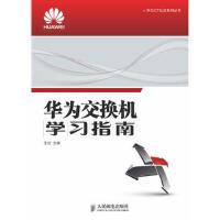 华为交换机学习指南 9787115333582 王达 人民邮电出版社