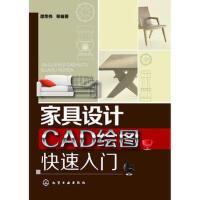 家具设计CAD绘图快速入门(快速上手的CAD实用图书) 9787122183200 谭荣伟 等 化学工业出版社