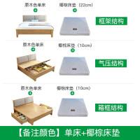 实木床现代简约北欧床1.8米双人1.5m主卧原木高箱储物床软包婚床 +椰棕床垫