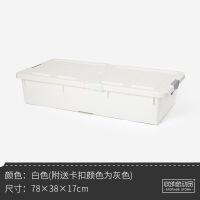 床下收纳箱大号扁平抽屉式塑料整理箱 床底收纳箱