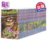 漫画 JOJO的奇妙冒险 part7 飙马野郎 1-24完 荒木�w��� 台版漫画书 东立出版
