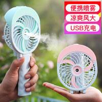 光一迷你喷雾小型充电风扇手持可喷水制冷学生随身便携式带水雾加湿器