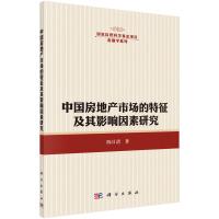 【按需印刷】-中国房地产市场的特征及其影响因素研究