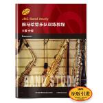 雅马哈管乐队训练教程--大管 分谱 日本雅马哈管乐队训练教程 原版引进图书