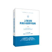上海法院类案办案要件指南(第3册)