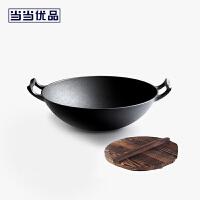 当当优品 手工铸铁双耳炒锅 无化学涂层 32CM 黑色