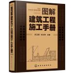 图解建筑工程施工手册