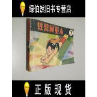 【二手正版9成新】铁臂阿童木 7 /手冢治虫 科学普及出版社
