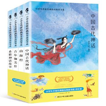 快乐读书吧丛书 四年级上册 全套4册 中国古代神话故事 希腊神话故事 吉尔伽美什全集 学校指定阅读 儿童文学名著小学课外阅读书籍