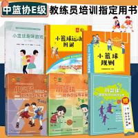 正版 6册 小篮球规则/小篮球运动图解/小篮球趣味教学与游戏宝典/小篮球教练员指导手册3~6岁等 青少年篮球比赛书籍 体
