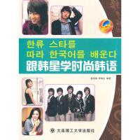跟韩星学时尚韩语(含MP3) 潘燕梅 郭瑞生