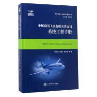 中国商用飞机有限责任公司系统工程手册(货号:A3) 贺东风,赵越让,钱仲焱 等 9787313160430 上海交通大