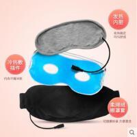 USB蒸汽热敷眼罩电加热充电睡眠冰袋冷敷男女护眼遮光黑眼圈