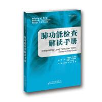 肺功能检查解读手册 9787543336308 :(澳)布里吉特・M.博格 , (澳)布鲁斯・R.汤普森 , ( 天津
