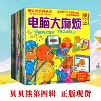 贝贝熊系列丛书 第四辑 共16册 第4辑71-86 中英对照 家庭教育书籍3-6-7-8-10岁爱心小熊新朋友小熊宝宝