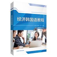 经济韩国语教程(配光盘)