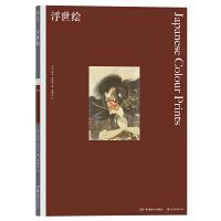 浮世绘 (彩色艺术经典图书馆・04)