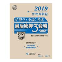 2019全国卫生专业职称技术资格证考试 护理学(中级)主管护师考试最后密押三套卷(第三版)(护考冲刺包)