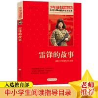 雷锋的故事 小学生革命传统教育读本 红色经典