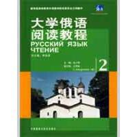 大学俄语阅读教程(2) 李英男 主编