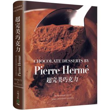 """二十一世纪甜点界一把交椅""""糕点界的毕卡索""""大师的制作超完美巧克力配方"""