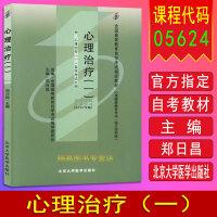 备战2020 自考教材 05624 5624 心理治疗(一) 2007年版 郑日昌 北大医学出版社