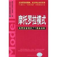 【新书店正版】世界*企业特色管理模式 摩托罗拉模式:高绩效管理的7个黄金法则湘财领导力发展学院中国建材工业出版社978