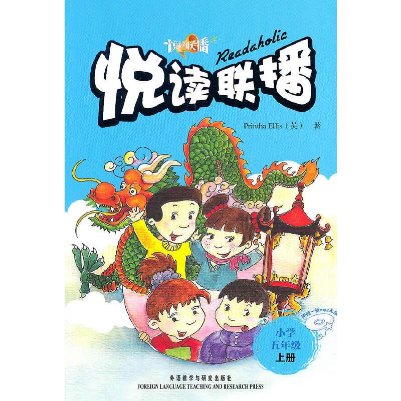 悦读联播(小学五年级)(上)(配光盘)