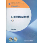 口腔预防医学(六版/本科口腔)(含实习教程附光盘)