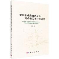 中国农业灌溉活动中利益相关者行为研究