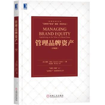 管理品牌资产(pdf+txt+epub+azw3+mobi电子书在线阅读下载)
