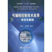 可编程控制技术应用――项目化教程 于晓云
