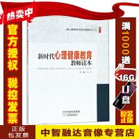 新时代心理健康教育教师读本 天津教育出版社