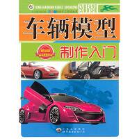 青少年快乐手工作坊丛书:车辆模型制作入门(货号:JYY) 《车辆模型制作入门》编写组 9787510030307 世界