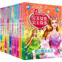 完美女孩公主故事(全十册)注音版3-6-9周岁公主故事书 梦想与成长故事花园 叶罗丽的书魔法仙子00