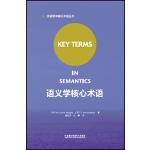 语义学核心术语(外语学术核心术语丛书)
