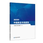 2020中国黄金市场报告