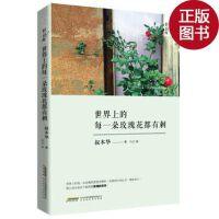 【旧书二手书九成新】世界上的每一朵玫瑰花都有刺(轻经典系列)/(德)叔本华