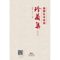 【全新正版】品牌红木家具珍藏集(一) 林伟华,葛卉 9787218099361 广东人民出版社