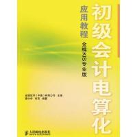 初级会计电算化应用教程(金蝶KIS专业版)