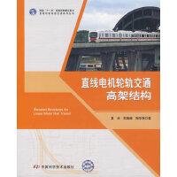 直线电机轨道交通系列丛书--直线电机轮轨交通高架结构