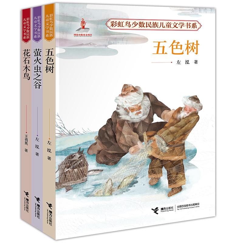 彩虹鸟少数民族儿童文学书系(全3册)民族儿童文学作品,展现中华多民族文化共生图景。呈现出不同于城市儿童的生命状态、精神风貌和成长历程。