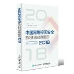 中国网络空间安全前沿科技发展报告 2018
