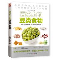 舌尖上的豆类食物 五谷宜为养失豆则不良让豆类成为全家人的药房 豆类 豆腐 豆干 豆类食物营养搭配 防癌抗癌豆类食物