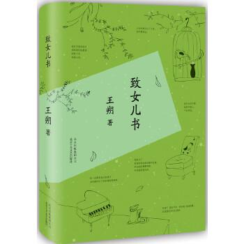 女儿(pdf+txt+epub+azw3+mobi电子书在线阅读下载)