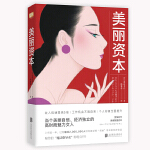 美丽资本(竞争时代,美丽就是资本。红遍亚洲的超级美容师首次公开秘传魔法表,助你成为一个美丽、自信、独立的高财商魅力女人!)