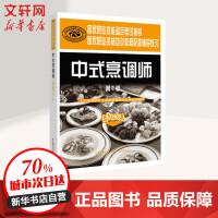 中式烹调师(初级)(第2版)