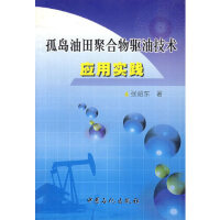 【二手旧书9成新】孤岛油田聚合物驱油技术应用实践 张绍东 9787801648877 中国石化