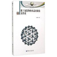 稀土氟化物纳米晶的制备及性质 王国凤 黑龙江大学出版社9787811298352