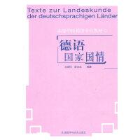 德语国家国情(高等学校德语专业教材)